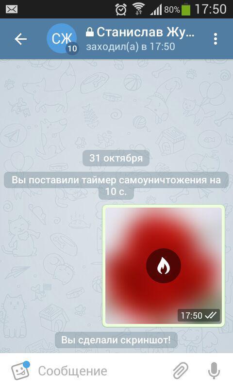 secret_chat_1