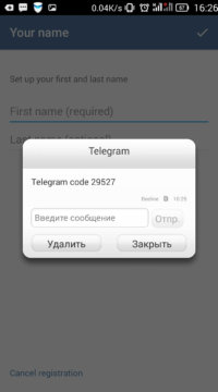 telegram-registraciya-3