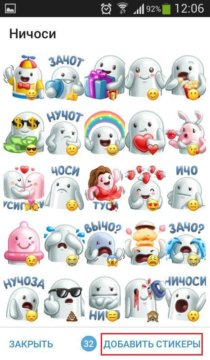 add-stickers-istr-3