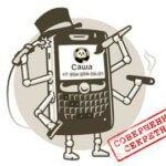 Телеграмм — об удалении номера телефона