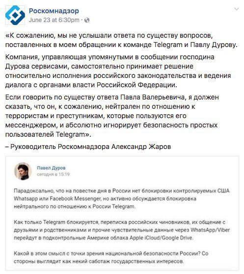 telegram-zakroyut