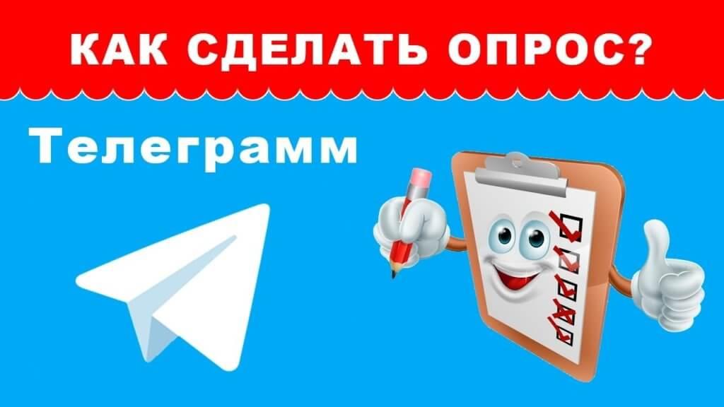 Как провести голосование в Телеграмм?