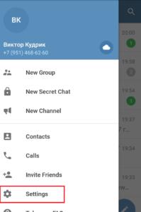 пароли в телеграмм faq 3
