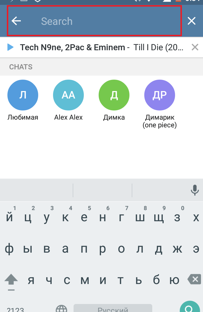 программа телеграмм как найти человека