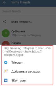 ник телеграмм faq 8