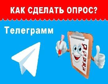telegram_opros